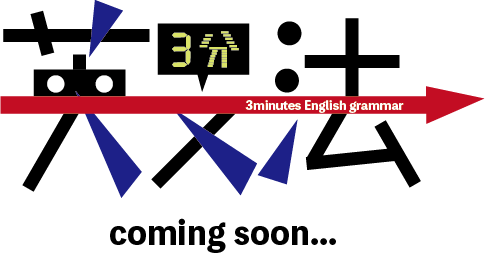3分英文法 coming soon