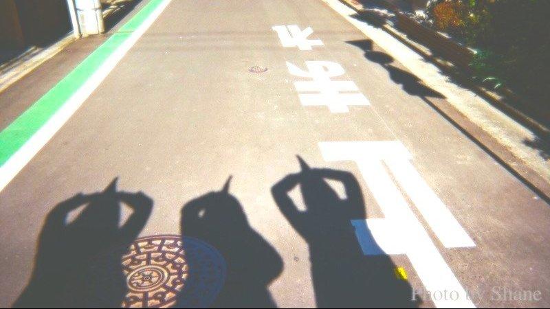 3人の仲良しな影@道路
