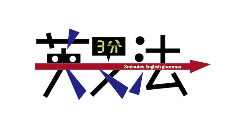 3分英文法 ロゴ